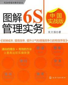 图解6S管理实务(中国实战版)