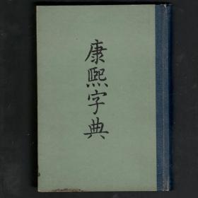 《康熙字典》(精装本,1958年第1版1980年北京第3印 ,非馆藏,自然旧,算九品吧)