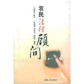 农民法律顾问 佘国满 湖南人民出版社 9787543838659