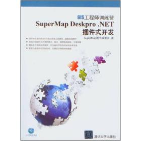 SuperMap Deskpro .NET插件式开发