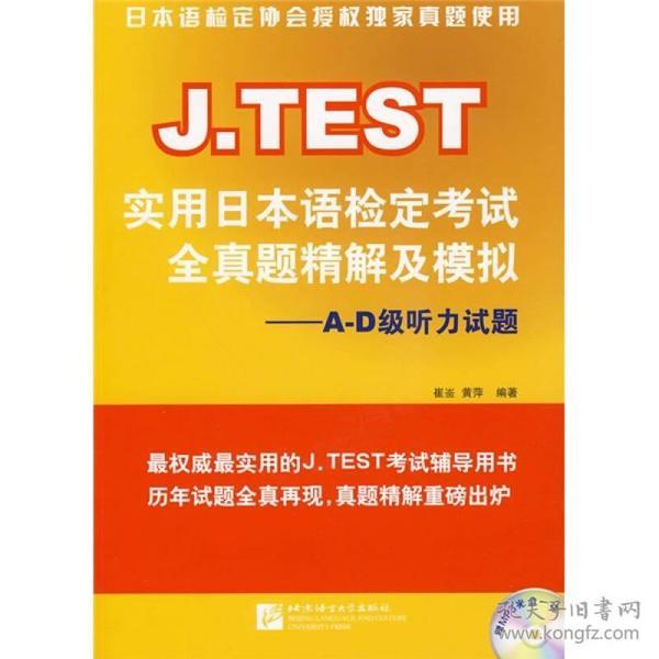 J.TEST实用日本语检定考试全真题精解及模拟 A-D级听力试题