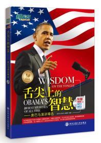 舌尖上的智慧:—奥巴马演讲精选