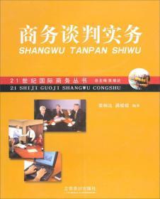 商务谈判实务/21世纪国际商务丛书