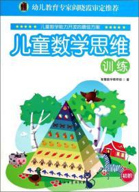 儿童数学思维训练全集(初阶)