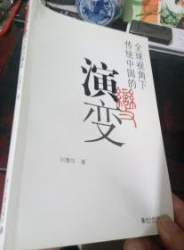 全球视角下传统中国的演变