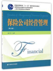 保险公司经营管理(第五版) 魏巧琴 9787564224981