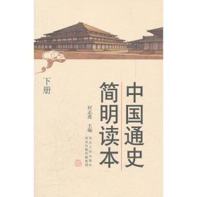 中国通史简明读本(上下册)