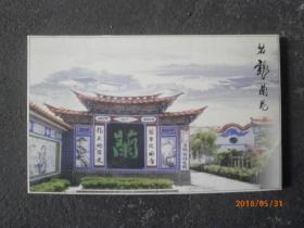 碧龙兰苑 邮资明信片 [带邮资8张全] 另附有8张照片