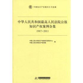 中华人民共和国最高人民法院公报知识产权案例全集1987-2011