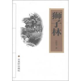 苏州文库:狮子林
