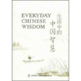 生活中的中国智慧 Everyday Chinese Wisdom