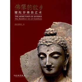 佛像的故乡--犍陀罗佛教艺术