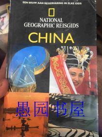 NATIONAL GE1OGRAPHIC REISGID  CHINA