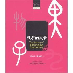 咬文嚼字文库:汉字的风景