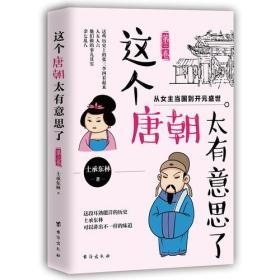 这个唐朝太有意思了:第三卷:从女主当国到开元盛世