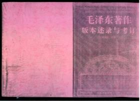 毛泽东著作版本述录与考订(16开)红色收藏的必备资料书