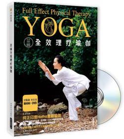 全效理疗瑜伽