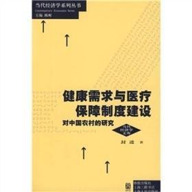 健康需求与医疗保障制度建设:对中国农村的研究