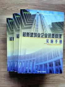 最新建筑业企业资质管理实施手册 全三册 无光盘