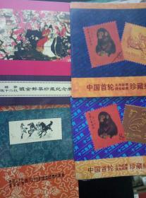 建国三十年最佳邮票―奔马(T28)---1996年 中国首轮生肖邮票  ---红楼梦金陵十二钗---1995年中国首轮生肖邮票镀金邮票珍藏册