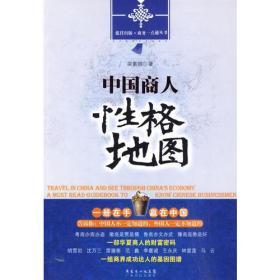 中国商人性格地图