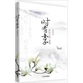 满29包邮 时有女子-她们的人生是一场盛宴 胭脂痕著 哈尔滨出版社 2012年