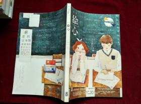 《漫客绘心——学渣vs学霸》2014.12(vol.84)