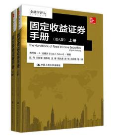 送书签zi-9787300242279-固定收益证券手册(第八版)(金融学译丛)