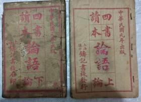 四书读本 论语(上下册)中华民国元年线装