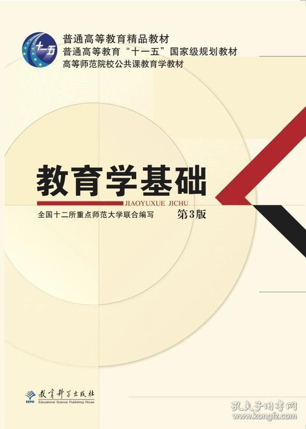 教育学基础(第3版)全国十二所重点师范大学