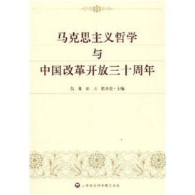 马克思主义哲学与中国改革开放三十周年