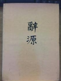 辞源(第1册)