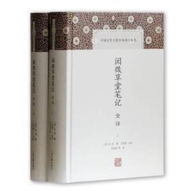 阅微草堂笔记全译(全二册)(中国古代名著全本译注丛书)