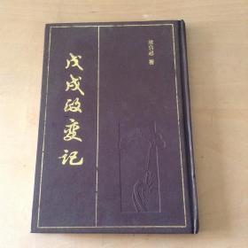 戊戌政变记