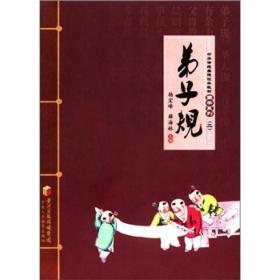 中华传统美德校本教材·国学系列(2):弟子规