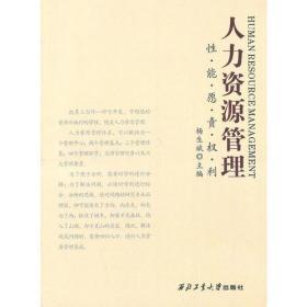 管理 杨生斌 西北工业大学出版社9787561239285