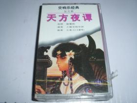 磁带交响乐经典【天方夜谭】全新未拆