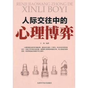 人际交往中的心理博弈 王阔 天津科学技术出版社 9787530862926