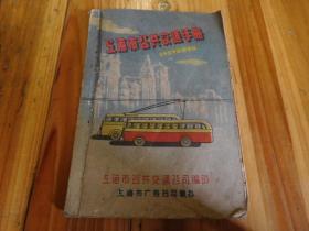 上海市公共交通手册(1959年春季版)