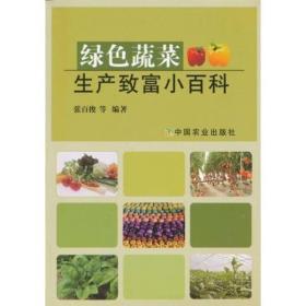 绿色蔬菜生产致富小百科