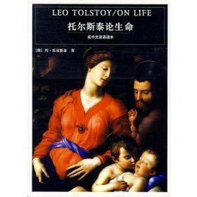 托尔斯泰论生命