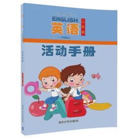 英语(一年级起点)活动手册 二年级