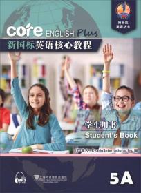 新国标英语核心教程 5A 学生用书(附网络下载)
