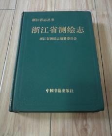 浙江省志丛书:浙江省测绘志(精装 16开)