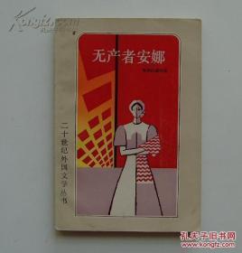 二十世纪外国文学丛书《无产者安娜》1982年1版1印