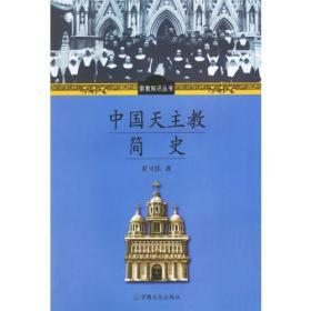 中国天主教简史