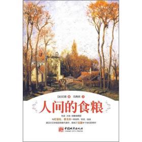 人间的食粮彩色插图珍藏本  中国城市出版社 9787507421583