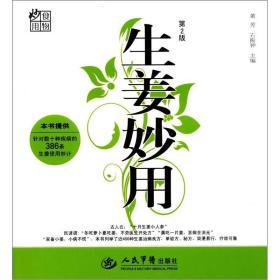 生姜妙用(第2版)