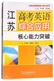 江苏高考英语核心能力丛书:江苏高考英语综合应用核心能力突破