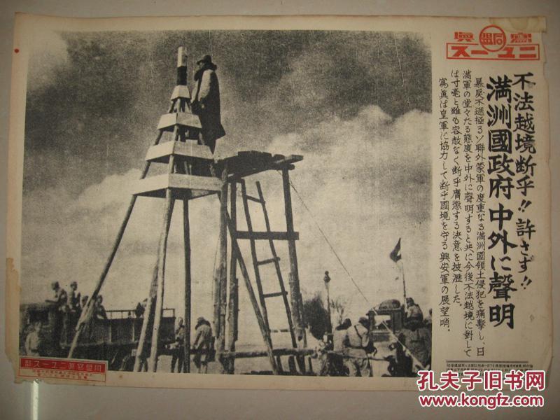 日本侵华罪证 1939年同盟写真特报 蒙军侵犯满洲国领土 满洲国政府中外声明 图为日军协助满洲国境守备